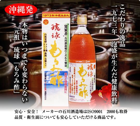 元祖 石川酒造場 琉球「もろみ酢」