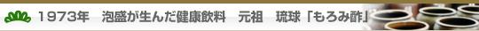 泡盛が生んだ健康飲料 元祖 琉球「もろみ酢」