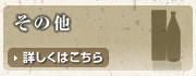 その他(ウコン・ざくろ)